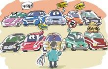 三期节能车助力10月车市 促销活动多