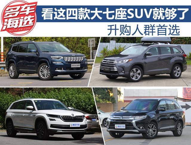 升购人群首选 看这四款大七座SUV就够了