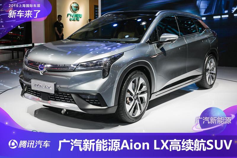 又一款高续航的纯电中型SUV 广汽新能源Aion LX来袭