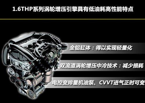 优于大众1.8TSI 详解东风标致1.6T引擎
