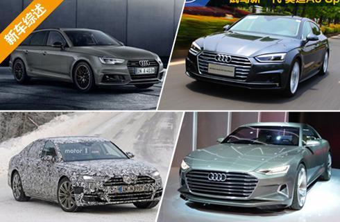 奥迪4款轿车版新车型将问世 从A4到A6