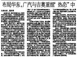成立合资公司 广汽联姻吉奥彰显微车力量