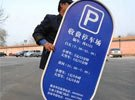 北京巨额停车费去向谜团