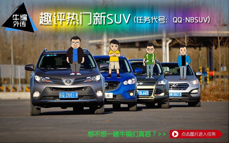 腾讯任务第40期-牛编趣评热门新SUV