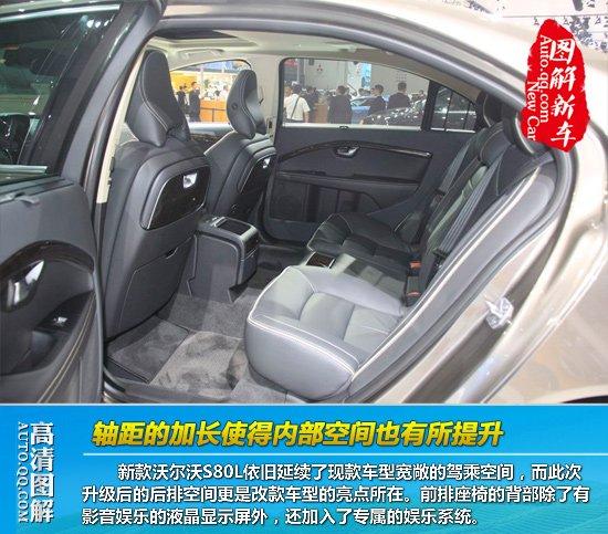 [图解新车]沃尔沃旗舰级轿车新款S80L上市 新款沃尔沃S80L依旧延续了现款车型宽敞的驾乘空间,而此次升级后的后排空间更是改款车型的亮点所在。前排座椅的背部除了有影音娱乐的液晶显示屏外,还加入了专属的小桌板,并配备了娱乐系统遥控器和无线耳机。同时后排中央通道上还具备了USB/AUX的接口,这套系统觉得可以缓解大家在长途旅行中的无聊和疲惫感。