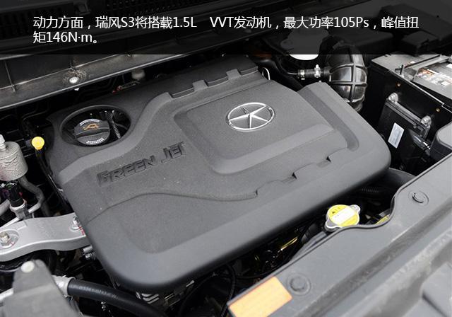 江淮瑞风S3购车手册 推荐6MT豪华型高清图片