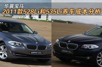 2011款华晨宝马528Li和535Li养车成本分析