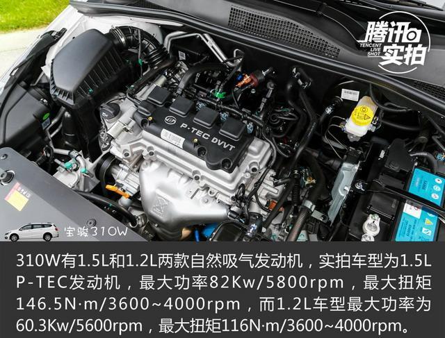 售4.28-5.68万元 宝骏310W正式上市