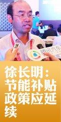 徐长明:汽车发展超预期 节能补贴应延续