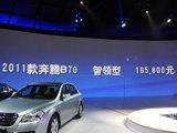 2011款奔腾B70智领型售16.58万
