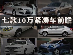 广州车展七款10万元级紧凑级新车前瞻