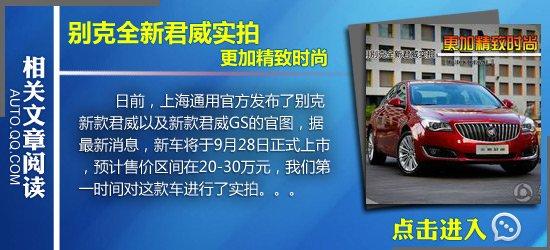 全新别克君威/君威GS上市 17.89-29.99万元
