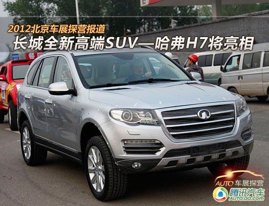 [北京车展探营]长城哈弗H7即将亮相车展