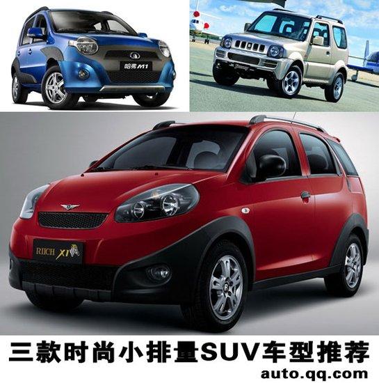 性价比都不错 三款时尚小排量SUV车型推荐