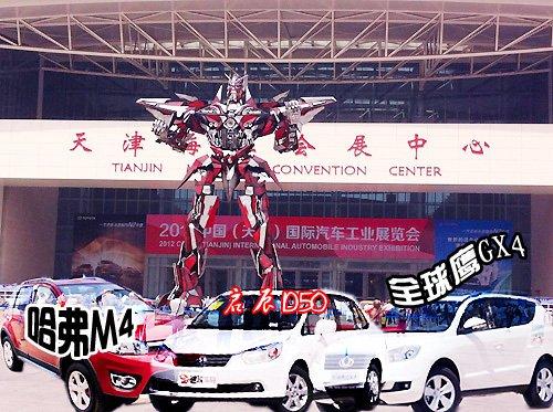全球鹰GX7/启辰D50/哈弗M4 观车展7天反响