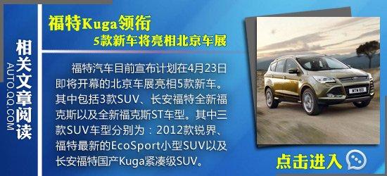 [国内车讯]长安福特1.0T发动机明年投产