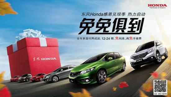 东风Honda销量提前两月超去年
