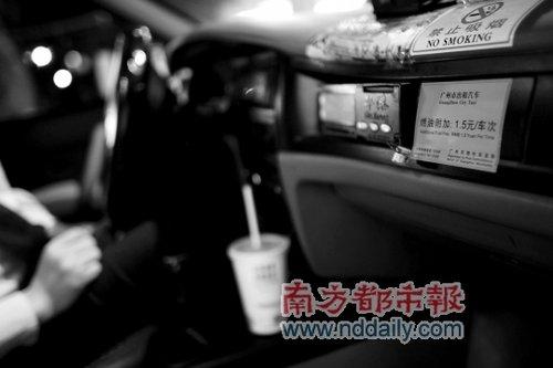 广州5毛钱燃油附加费难倒的哥和市民