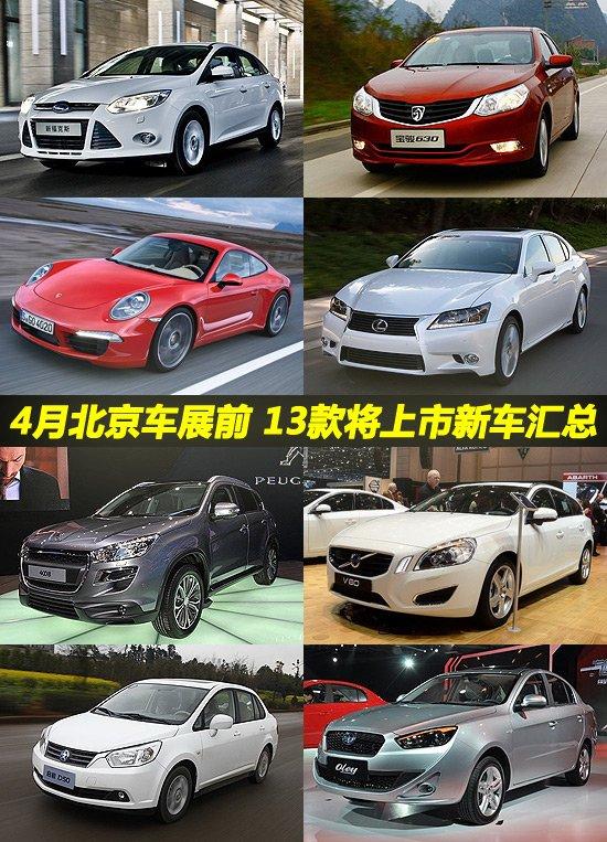[新车上市]4月北京车展前将上市新车汇总