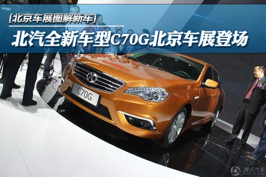 [图解新车]北汽全新车型C70G北京车展登场