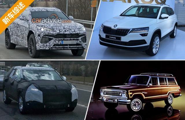 海外4款全新SUV新车将问世 国产+进口逐一入华
