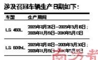 丰田全球召回雷克萨斯LS 中国涉及818辆