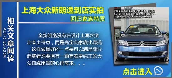 硬实力迎头赶上 起亚K3全面对比上海大众朗逸