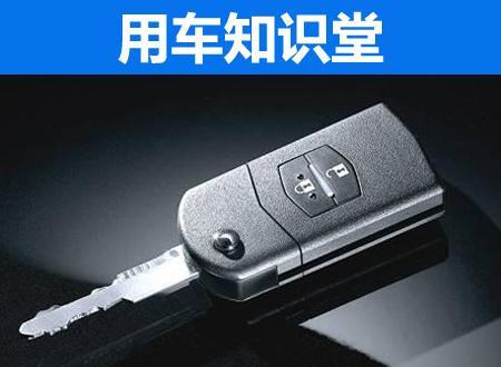 汽车钥匙上隐藏的救命功能 99%车主不知道