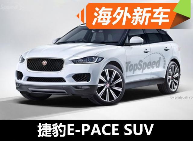 捷豹E-PACE SUV效果图曝光 定位F-PACE之下