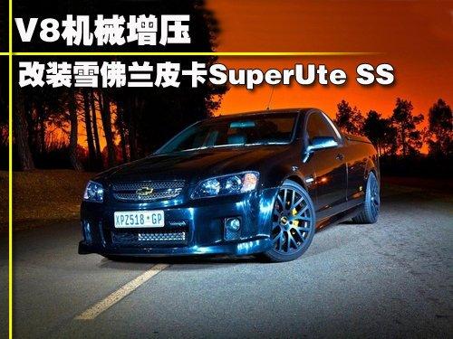 V8机械增压 改装雪佛兰皮卡SuperUte SS