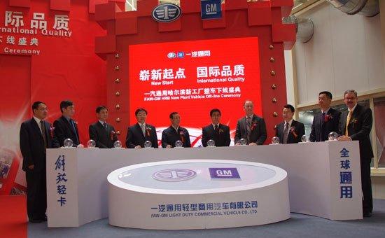 一汽哈尔滨轻型汽车有限公司新工厂正式投产下线仪式现场
