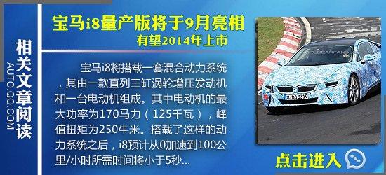 [海外车讯]宝马X2效果图曝光 预售24.4万起