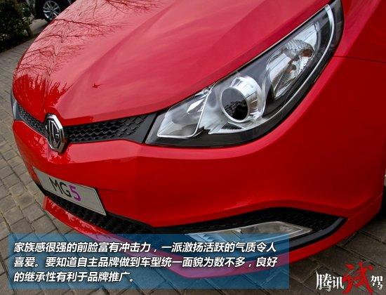 腾讯试驾上海汽车MG5 风华激扬新势力