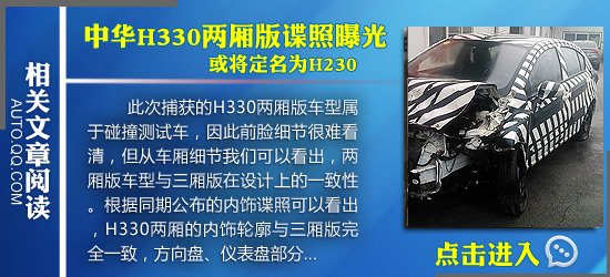 华晨中华H330更名H230 无伪装谍照曝光