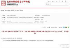 北京:2020年完成重点区域5G车联网建设