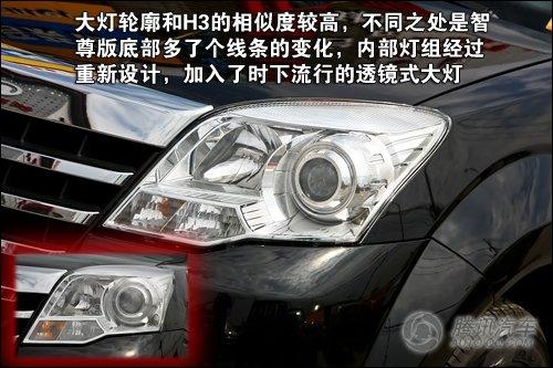[新车实拍]全新的风格 哈弗H5智尊版到店