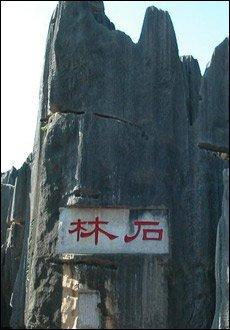 昆明、凤凰 春节自驾游线路