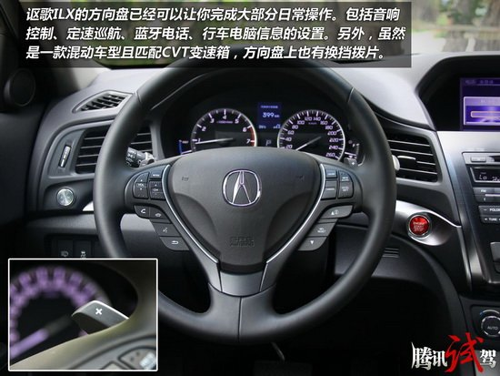 内外兼修 腾讯试驾讴歌首款混动紧凑车ILX