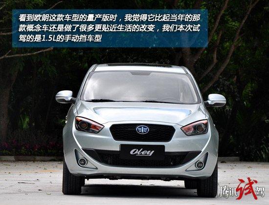 腾讯试驾欧朗1.5L手动挡车型 居家新选择