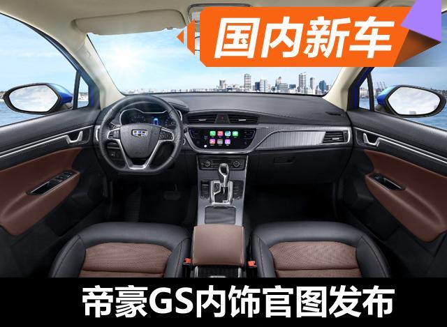 吉利帝豪GS内饰官图正式发布 加入中国元素