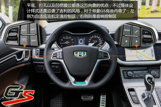 [新车实拍]主打颜值配置 吉利帝豪GS实拍