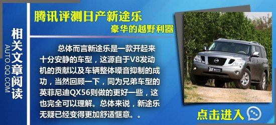 腾讯试驾郑州日产皮卡D22 可靠的伙伴