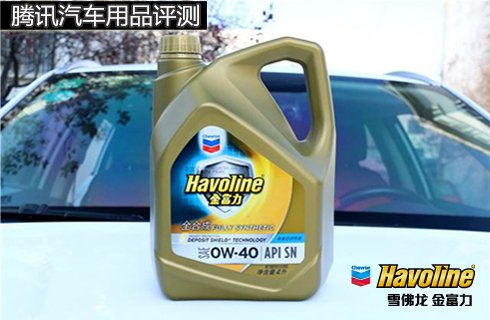 评测雪佛龙金富力全合成0W-40机油