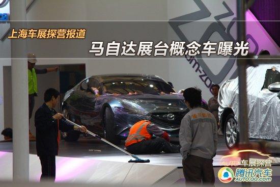 上海车展探营报道 马自达展台概念车曝光