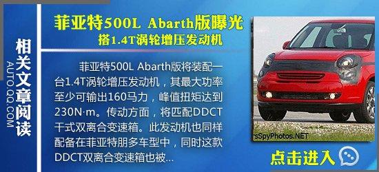[新车发布]菲亚特500S发布 搭载1.4T发动机