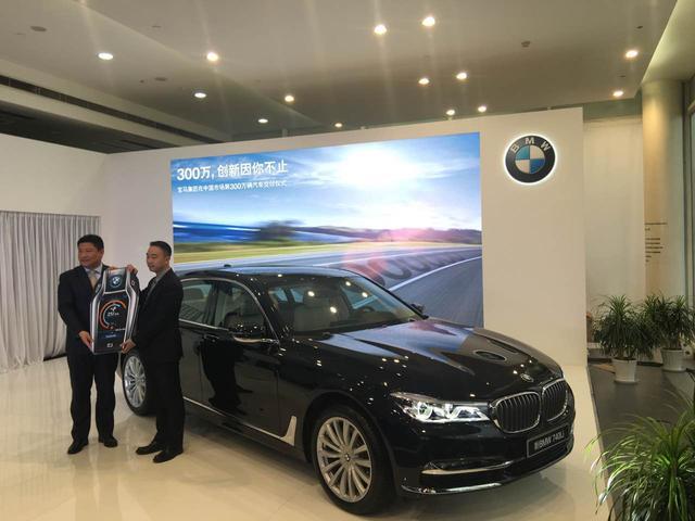 站在300万辆的新起点 宝马持续深化未来中国市场