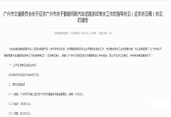 重磅!广州自动驾驶管理办法正式征求意见,重点全在这里!
