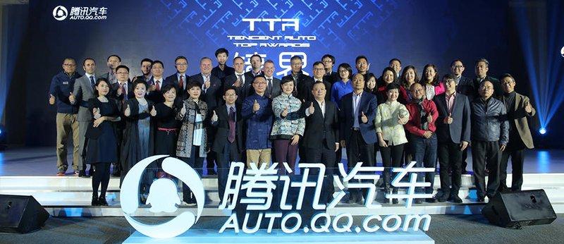 回顾-2017 TTA颁奖盛典