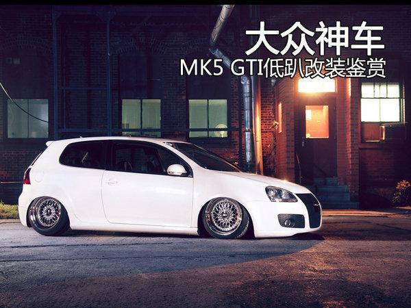 大众神车 MK5 GTI低趴范儿/轮毂改装鉴赏
