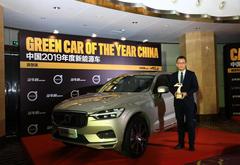中国2019年度车型评选颁奖盛典在京举行 一汽-大众/领克汽车/ 沃尔沃上榜